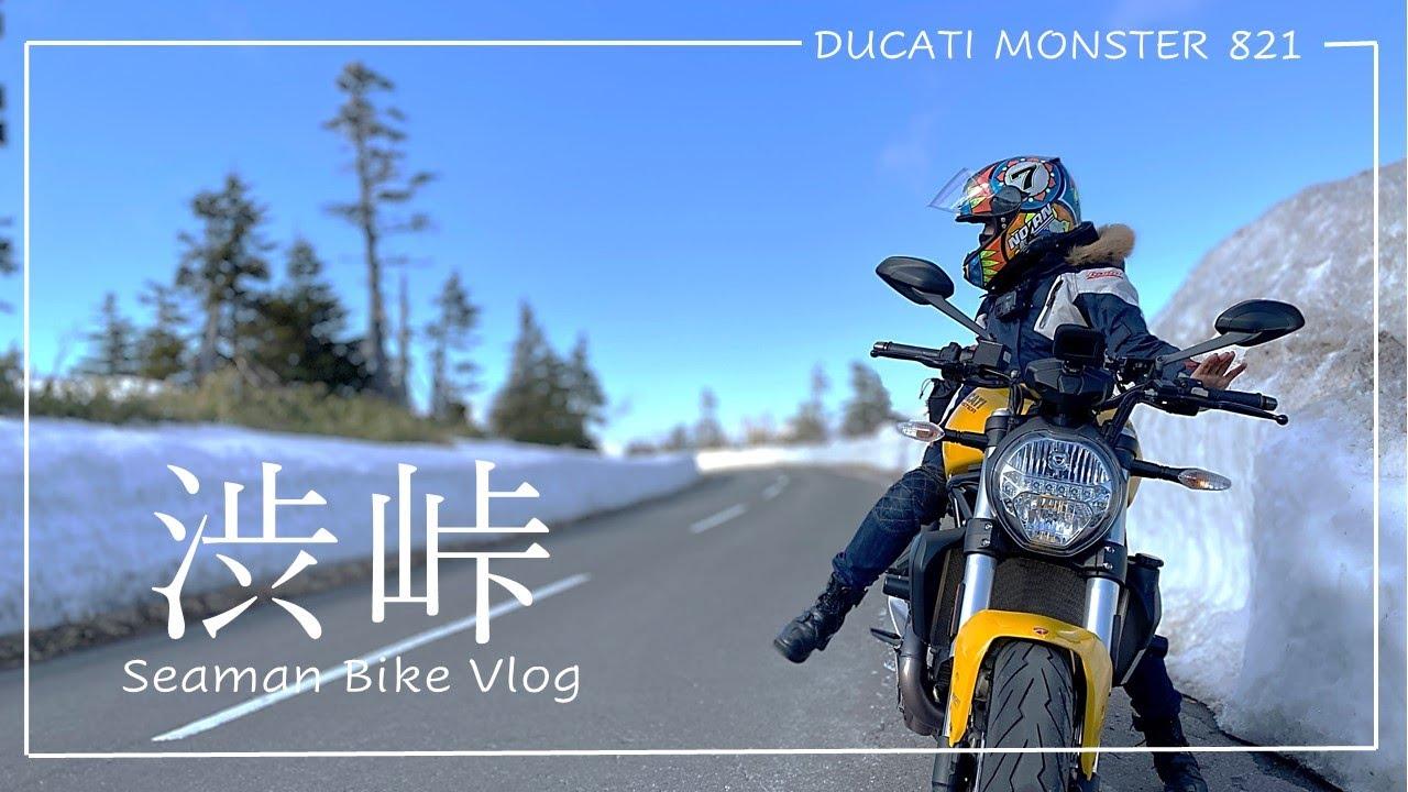30代女子の休日バイク Vlog|『志賀草津高原』渋峠の絶景と雪の回廊