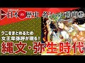 NEW日本の歴史01 名シーン動画