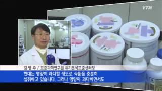 [대전·대덕] 유아용 분유 영양성분 표준 만든다 / Y…