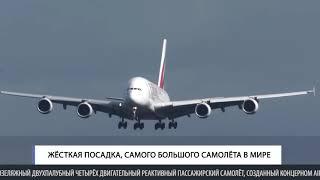 Жёсткая посадка самого большого самолёта в мире