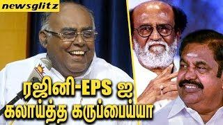 Pala. Karuppiah makes fun of Edappadi & Rajinikanth