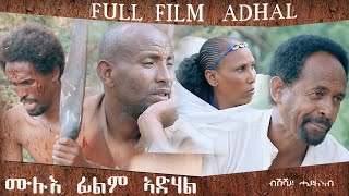 Mahderna# Eritrean full film Adhal  ሙሉእ ፊልም ኣድሃል ብሽሻይ  ሓይልኣብ