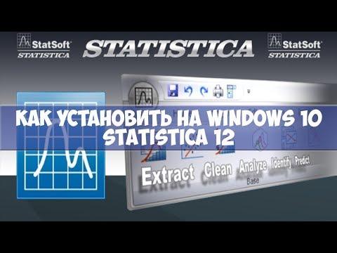 Как установить Statistica 12 на Windows 10 | 7
