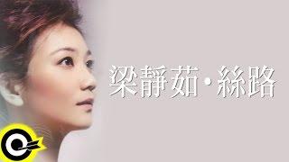 梁靜茹 Fish Leong【絲路Silkroad of Love】專輯 thumbnail