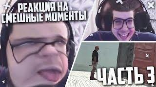 Реакция На Смешные Моменты И Монтаж От Булкина! Часть 3!