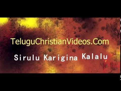 Sirulu Karigina Kalalu Telugu Christian Song 2017 Lyric Video | Lechinadu Album