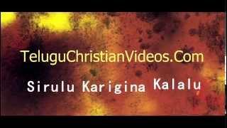 Video Sirulu Karigina Kalalu Telugu Christian Songs 2018 Lyric Video | Lechinadu Album download MP3, 3GP, MP4, WEBM, AVI, FLV Agustus 2018