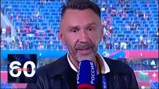 Сергей Шнуров о матче Россия - Египет. 60 минут от 19.06.18