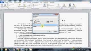 автоматический запуск макроса при загрузке документа Word