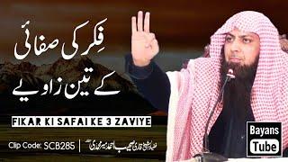Fikar Ki Safai Ke 3 Zaviye | Qari Sohaib Ahmed Meer Muhammadi | @BayansTube