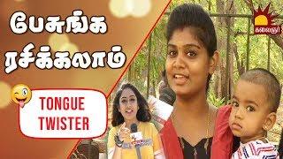 Pesunga Rasikkalam-Kalaignar tv Show