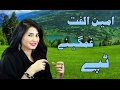 Download Pashto New Tapay 2017 Amin Ulfat Armani Khaista Tappy Best Top Ghamgen Tapey MP3 song and Music Video