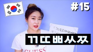 #DAY15 Double Consonants [ㄲ, ㄸ, ㅃ, ㅆ, ㅉ] Master KOREAN ALPHABET In A MONTH