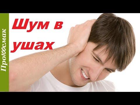 Шум в правом ухе. Звон в ушах. Шум в голове простое лечение дома.