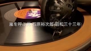 石原裕次郎主演の同名映画主題歌。伴奏は白木秀雄とオールスターズ。 再...
