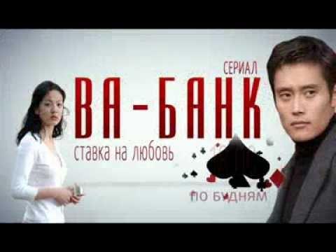 Сериал ва банк корейский сериал смотреть онлайн на русском языке