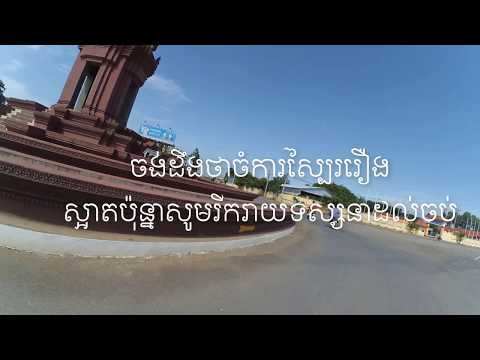 Cambodia Trip In Pailin Province-Screen Post