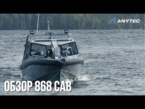 Алюминиевый катер Anytec 868 CAB | Шведские катера | Обзор катера