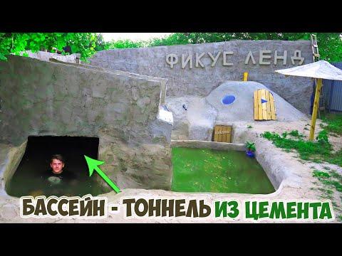 БАССЕЙН ТОННЕЛЬ ИЗ ЦЕМЕНТА  ПОД ЗЕМЛЕЙ - DIY