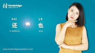 Hanbridge mandarin Chinese HSK Grammar video:How to differentiate 还 and 也