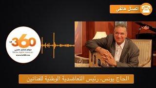 Le360.ma •الحاج يونس: مستعدون لافتحاص مالية تعاضدية الفنانين