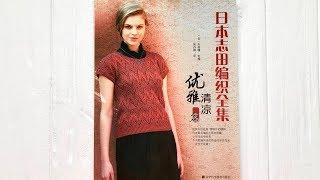 """Японский журнал по вязанию """"60 моделей спицами и крючком"""""""
