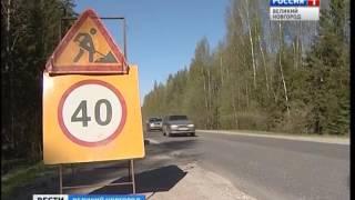 ГТРК СЛАВИЯ Ремонт дороги Крестцы Боровичи 11 05 16