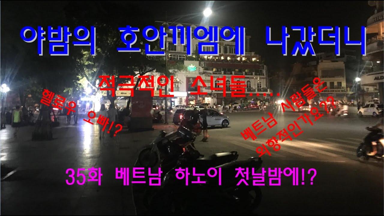 35화 베트남 하노이 야밤의 호안끼엠에 갔더니 적극적인 소녀들이!?
