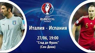 Прямая трансляция Польша – Португалия. Чемпионат Европы 2016. 1/4 Финала.