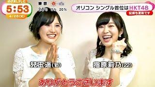 【HD 60fps】 HKT48 5thシングル『12秒』オリコン初登場1位 (2015.04.28) めざましテレビ thumbnail