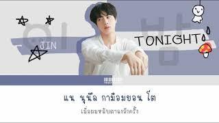 [THAISUB/ซับไทย] BTS 'JIN' - 이 밤 (Tonight)