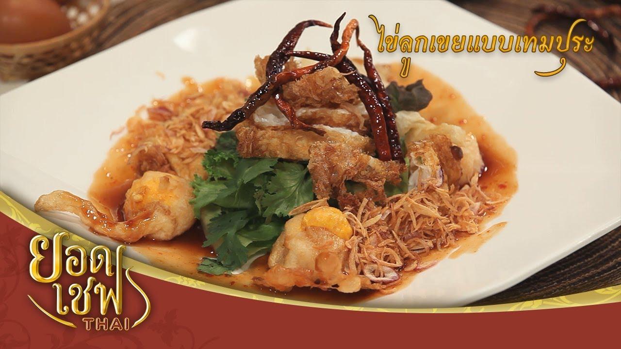 ไข่ลูกเขยแบบเทมปุระ | ยอดเชฟไทย (Yord Chef Thai 23-08-20)