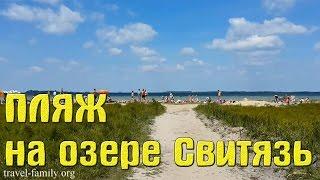 Отдых на Шацких озерах: #пляж на Свитязе недалеко от виллы