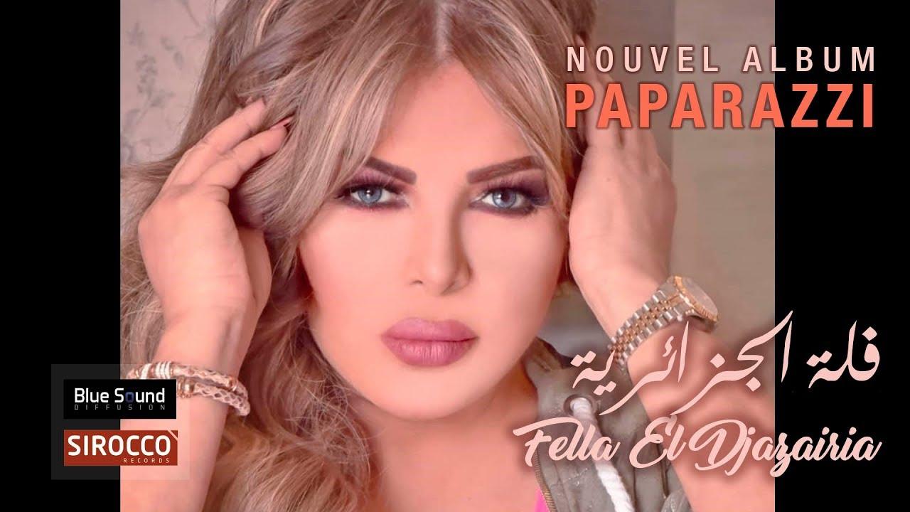 Fella El Djazairia - Paparazzi 2018 - فلة الجزائرية -  بابارازي