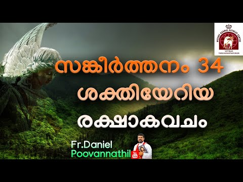 Psalms 34. Powerful Protection. Fr Daniel Poovannathil. Moria, Kakkanadu