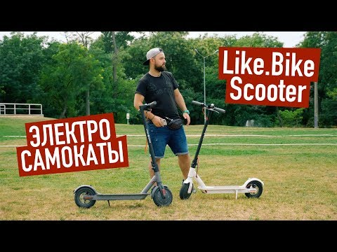 Электросамокаты Like.Bike Scooter! Складной Урбан транспорт