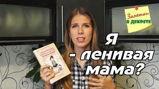 Анна Быкова Самостоятельный ребенок или Как стать ленивой мамой Обзор книги