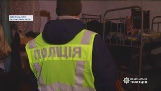 Кримінальні новини: рабовласництво на Одещині