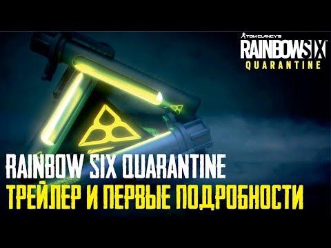 Rainbow Six Quarantine – Трейлер и первые подробности игры [Дата выхода]