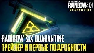 Rainbow Six Quarantine - Трейлер и первые подробности игры [Дата выхода]