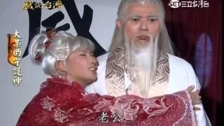 戲說台灣 大某的守護神 下 亮 亮 の 家 族