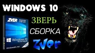 Установка збірки Windows 10 ZVER