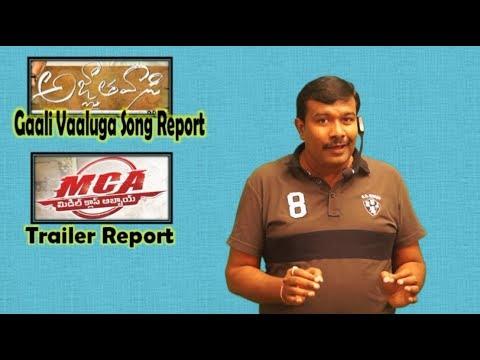 Agnathavaasi Gaali Vaaluga Song | MCA Trailer Report | Pawan Kalyan | Nani |Mr. B