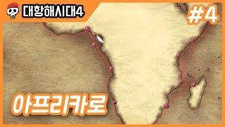 【대항4】4화 - 아프리카로