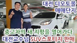[대전 교수님 SUV스…