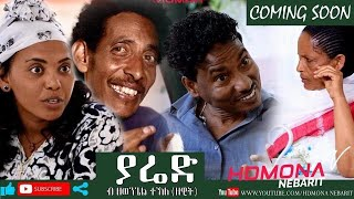HDMONA - Coming Soon - ያረድ ብ ዘወንጌል ተኽለ (ዘዊት) Yared by Zewengel Tekle  - New Eritrean Comedy 2019