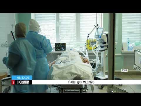 ТРК ВіККА: Усі медпрацівники, які лікують пацієнтів із COVID-19, отримують доплати