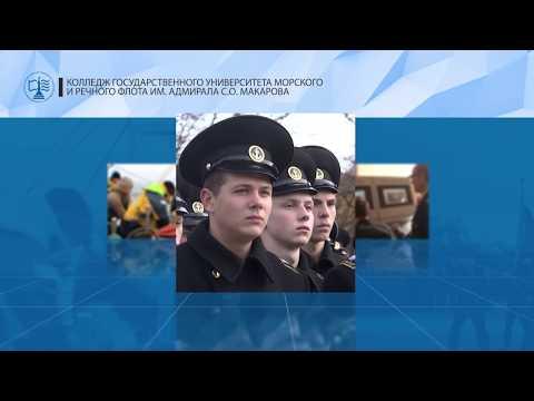 Колледж ГУМРФ имени адмирала С.О. Макарова