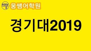 2019 경기대편입영어기출