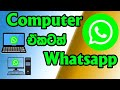 Gambar cover How to download and install whatsapp web in pc/laptop | Sinhala | Dragon kolla